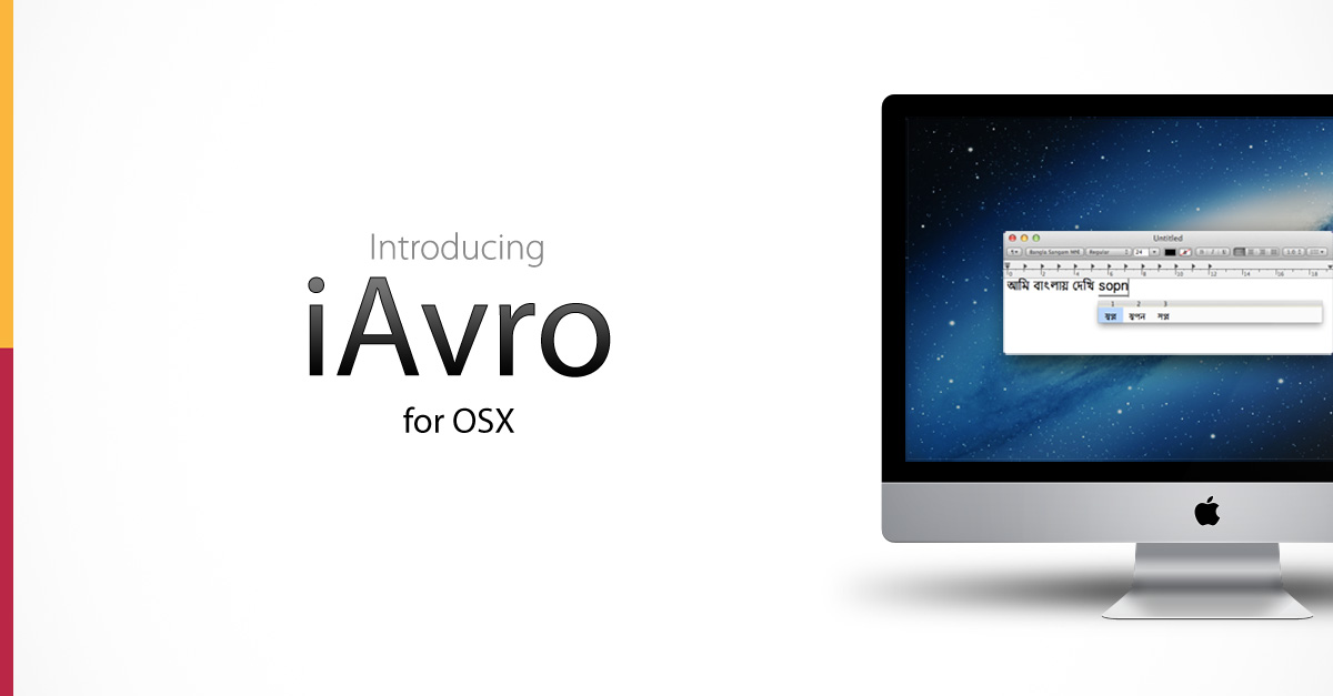 latest avro keyboard  for windows 7